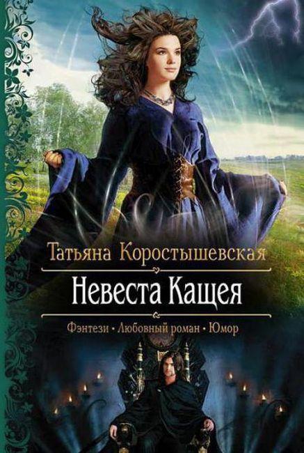 avtor Tatiana Korostyshevskaya